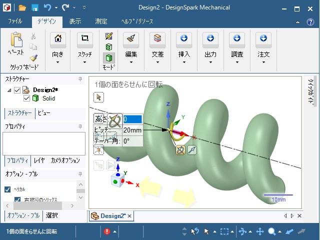 DesignSpark Mechanicalで螺旋モデルを作る