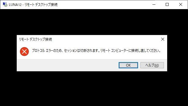 リモートデスクトップで「プロトコルエラーのため、セッションは切断されます」の対処法