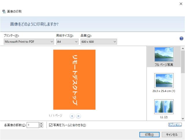 Windows10でPDF出力する時に横長イメージが縦に印刷される時の対処法