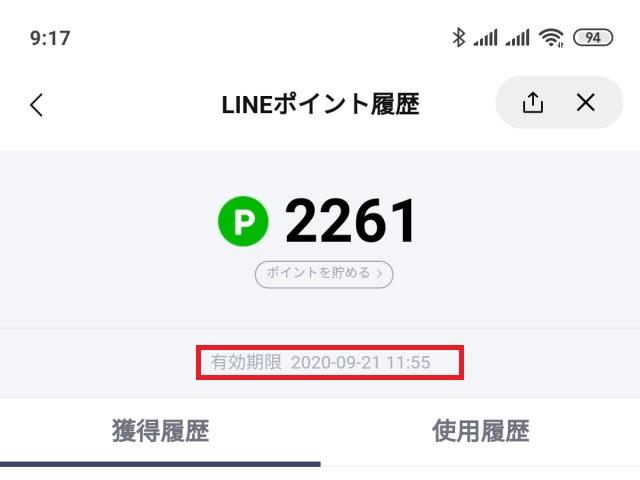 「LINE Pay ポイント」の有効期限の確認方法と使い方