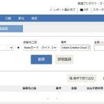 会計ソフト freee にAdobe Creative Cloudのクレジットカード決済を仕訳する手順