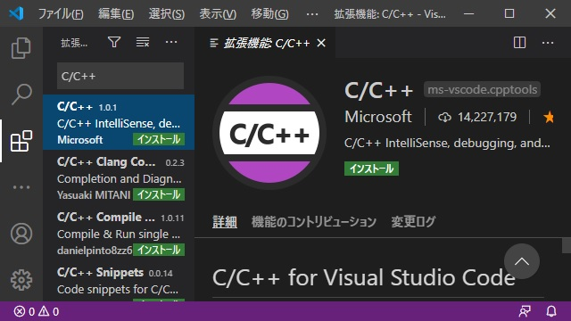 C/C++ for Visual Studio CodeでVC++をデバッグする手順