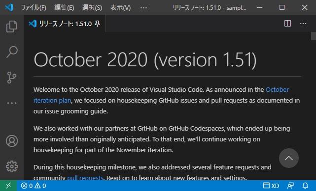 VisualStudioCode 1.51 気になった機能レビュー