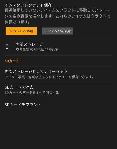 Amazon Fire HD 8 PLUS 2020 ロック画面の広告表示を消す手順