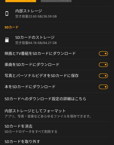 Amazon Fire HD 8 PLUS 2020 KindleのデータをSDカードに保存する手順