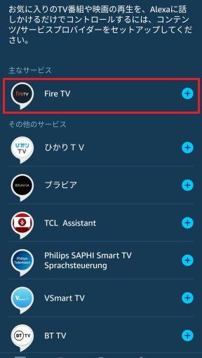 Amazon Fire TV stick (第二世代)をEchoで操作する設定手順