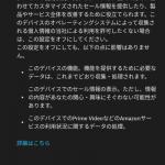 Amazon Fire HD 8 PLUS 2020 利用状況のデータを送信しない手順