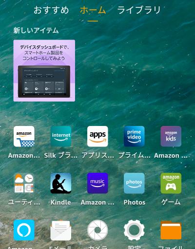 Amazon Fire HD 8 PLUS 2020 ホーム画面の新しいアイテムを非表示にする手順