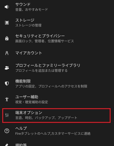 Amazon Fire HD 8 PLUS 2020 ホームボタンを無効化する手順