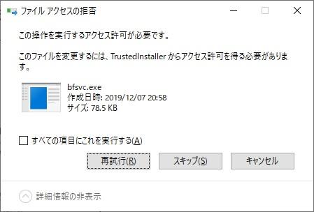 Windows10で「TrustedInstaller からアクセス許可を得る必要があります」と表示されてファイルやフォルダーが削除できない時の対処法