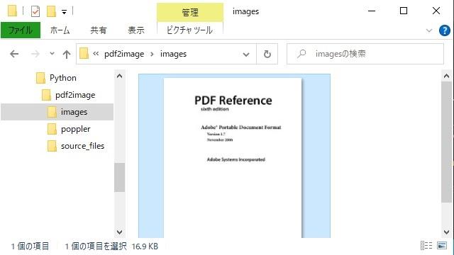PythonでPDFのページを画像化する手順(pdf2image)