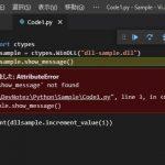 PythonでctypesでDLL読込時に[function not found]と表示された場合の対処法