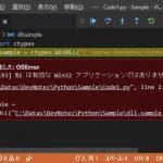 PythonでctypesでDLL読込時に[有効な Win32 アプリケーションではありません。]と表示された場合の対処法