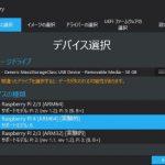 Windows on RaspberryでWindows10をインストールする(ラズパイ4編)