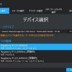 Windows on RaspberryでWindows10をインストールする(ラズパイ3編)