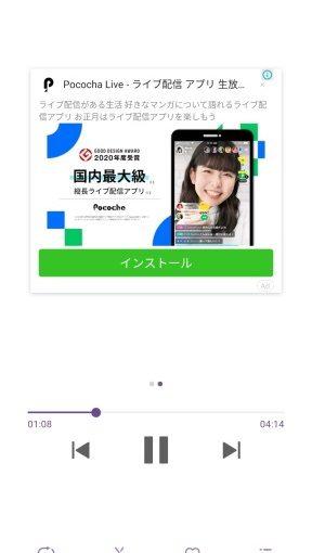 Xiaomi Redmi Note 9S の音楽アプリの広告を無効にする手順
