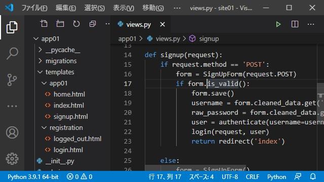 Djangoでユーザーのサインアップ時に認証後の画面にリダイレクトする手順
