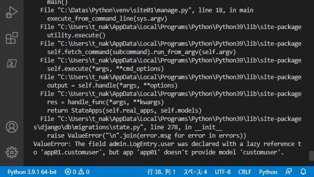 Djangoのmigrate実行時の「ValueError…a lazy rederence to…doesn't privide model」対処法