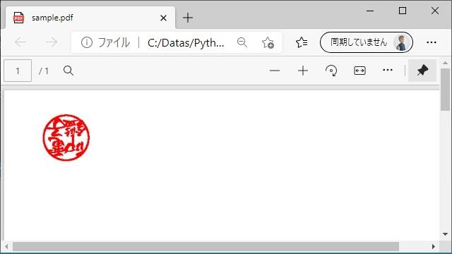 Pythonで新しいPDFに画像を挿入する手順(reportlab)