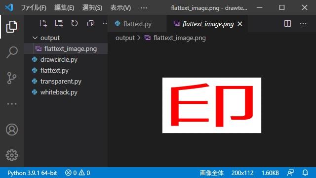 Pythonで電子印鑑(ハンコ)の画像を描画する手順(其の弐)