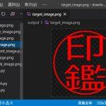 Pythonで電子印鑑(ハンコ)の画像を描画する手順(其の四)
