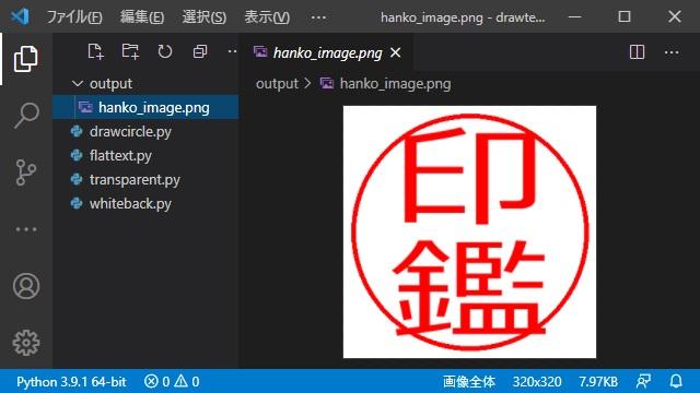 Pythonで電子印鑑(ハンコ)の画像を描画する手順(其の参)