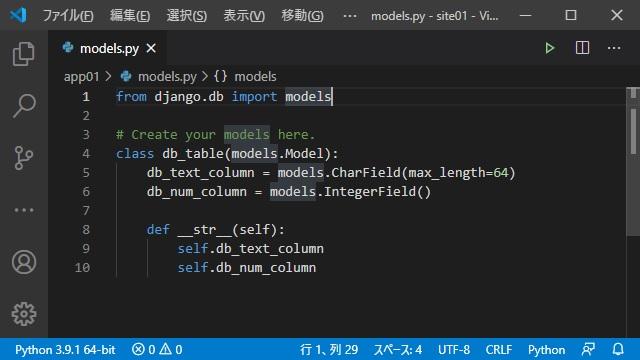 Djangoでデータベースを操作する手順(django.db)