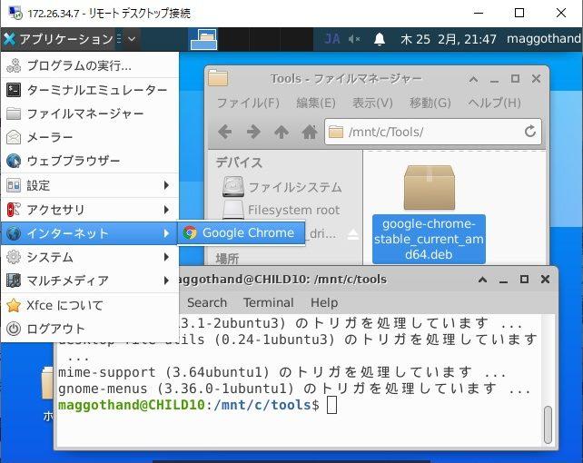 UbuntuにGoogle Chromeをインストールする手順