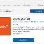 WSL2でUbuntuをインストールする手順