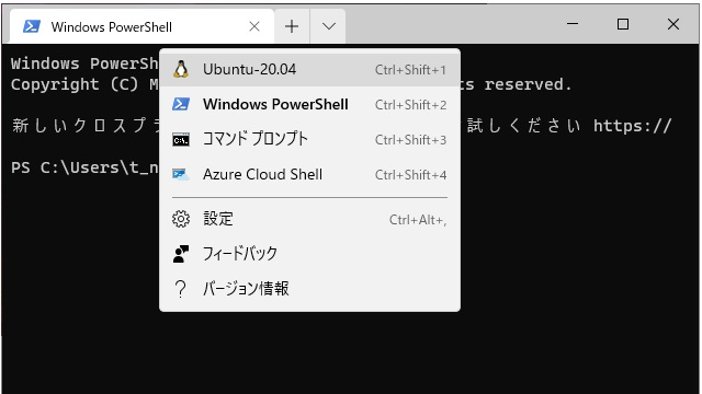 Windows TerminalでWSLのUbuntuをタブ表示する手順