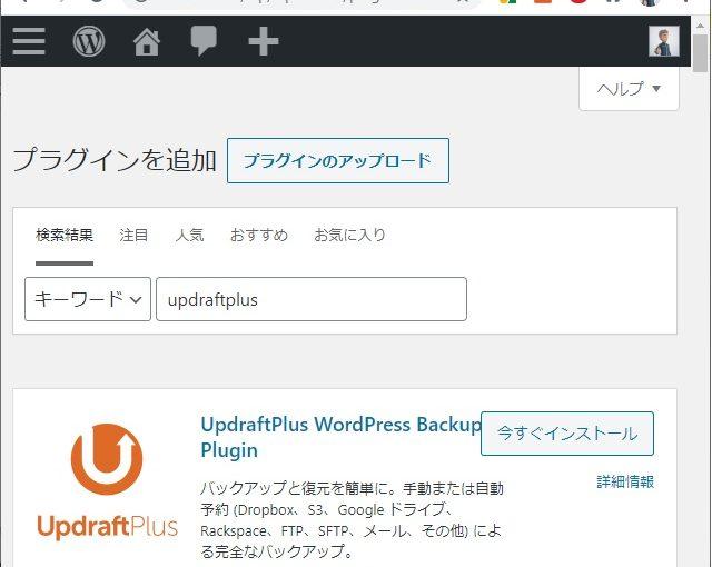無料のバックアッププラグインでWordPressのコピーサイトを作成する手順(UpdraftPlus)