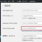 WordPressのホーム画面をWebサーバーのルートに変更する手順