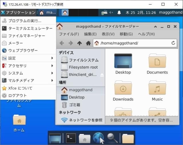 WSL2のUbuntuを日本語化する方法(language-pack-ja)