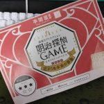 [依頼書 参]定まらぬ未来の事象(明治探偵GAME 2021 オワリノハジマリ)