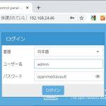 Raspberry OSにNASとして使える[OpenMediaVault]をインストールする手順