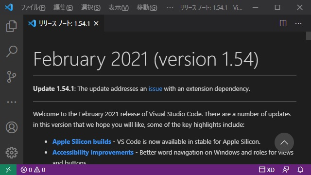VisualStudioCode 1.54 気になった機能レビュー