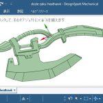 1/144 HG改造 MS-06F ドズル・ザビ中将専用ザク製作日誌(7日目)専用ヒートホークの設計