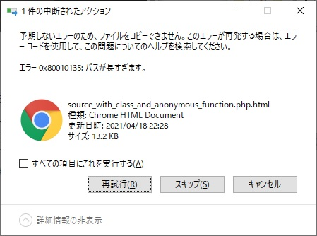 Windows10でZipファイルの展開中に「予期しないエラーのため、ファイルをコピーできません。」(エラー 0x80010135: パスが長すぎます)が表示された場合の対処法