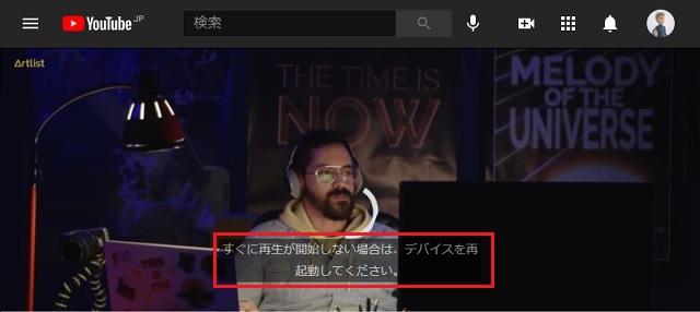 YouTubeで[すぐに再生が開始しない場合は、デバイスを再起動してください]が表示される場合の対処法