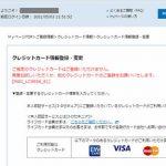 freee CardはVプリカのクレジットカードに登録できない