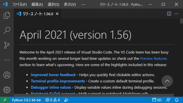 VisualStudioCode 1.56 気になった機能レビュー