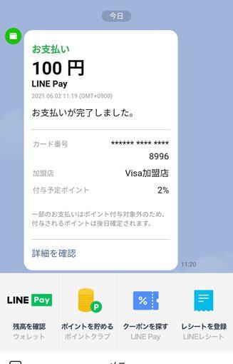 Apple Storeの支払を「LINE Pay クレジットカード」にすると100円が自動的にウォレットから出金されてしまう