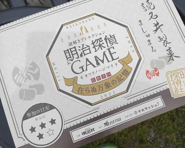 [依頼書 四]在らぬ万象の記憶(明治探偵GAME 2021 オワリノハジマリ)