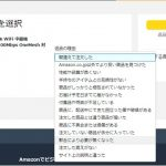 Amazonで自己都合で返品する手順