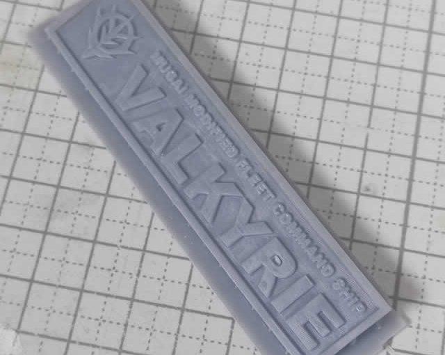 3Dプリンター ムサイ改型ワルキューレ 製作日誌(64日目)ネームプレートの造形