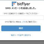 bitFlyerのSMS(携帯電話)認証が届かない場合の対処方法