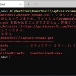 PowerShellスクリプト実行時にセキュリティエラーが表示される場合の対処法
