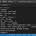 PowerShellスクリプトでフォルダー内の画像ファイルに連番を追加する