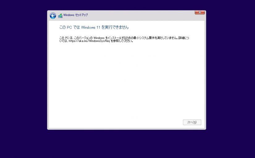 Windows11をHyper-Vにセットアップ時に[この PC では Windows 11 を実行できません]が表示される場合の対処法