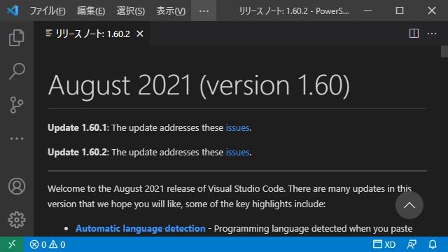 VisualStudioCode 1.60 気になった機能レビュー